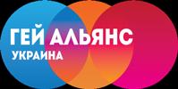 Гей-альянс Украина